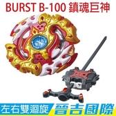 【晉吉國際】正版 戰鬥陀螺 BURST B-100 鎮魂巨神 0.Zt 紅修含左右迴旋發射器