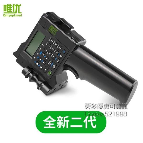 智慧手持式噴碼機全自動生產日期小型口罩打碼器標簽機數字編號價格條碼標價機 每日下殺NMS