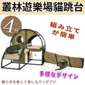 【培菓平價寵物網】 出清特賣 日本IRIS》IR-813869叢林系列貓咪遊樂場貓跳台-4號(限宅配)
