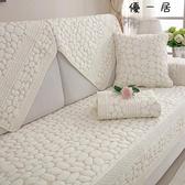 優一居 可訂製四季通用沙發墊純棉布藝簡約坐墊沙發罩