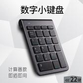 筆記本電腦USB有線無線小鍵盤