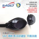 [ 台灣製 SAEKO ] S42 清晰 黑 長泳舒適型 泳鏡;蛙鏡;蝴蝶魚戶外