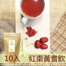紅棗黃耆飲12gx10包入 紅棗茶 枸杞...