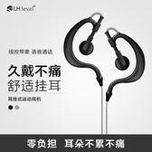 耳機掛耳式線控通用有線帶麥克風通話入耳式運動耳機電腦耳塞 春生雜貨