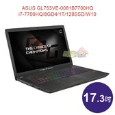 ASUS GL753VE-0081B7700HQ 17.3吋 ◤3/6期0利率◢ ROG 電競 筆電 (i7-7700HQ/8GD4/1T/128SSD/W10)