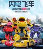 電影同款閃電飛車變形機器人慣性汽車玩具賽車威利男孩手動變形 暖心生活館