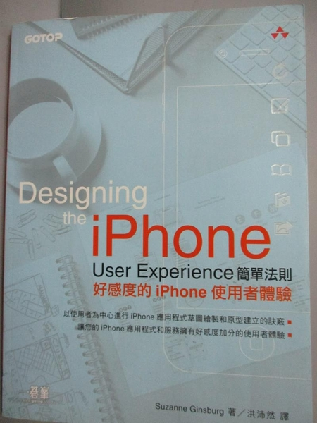 【書寶二手書T9/電腦_ZBK】Designing The iPhone User Experience簡單法則_Suz