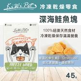 【毛麻吉寵物舖】KIWIPET 天然零食 貓咪冷凍乾燥系列 深海鮭魚塊 45g 寵物零食/貓零食