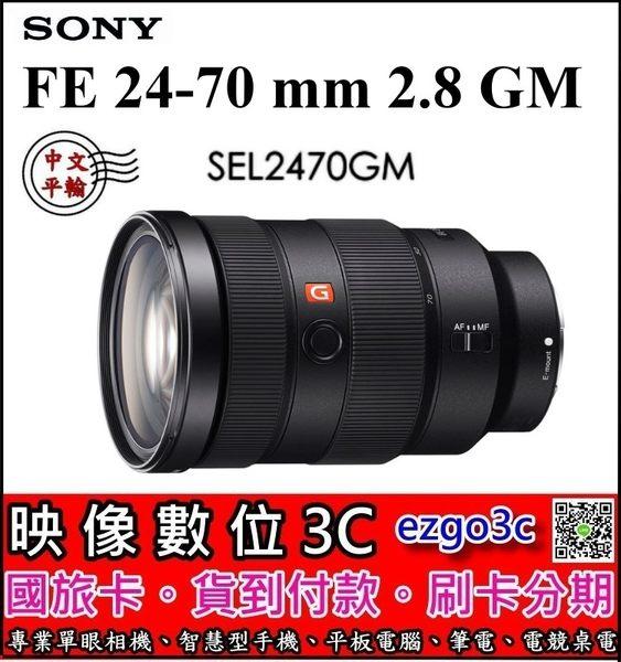 《映像數位》 Sony FE 24-70 mm F2.8 GM 標準變焦鏡 【平輸 一年保固】【國民旅遊卡特約店】 A