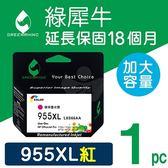 綠犀牛 for HP NO.955XL/L0S66AA 紅色高容量環保墨水匣/適用 HP OfficeJet Pro 7720/7740/8210/8710/8720/8730