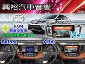 【專車專款】13~16年TOYOTA RAV4專用10.1吋觸控螢幕安卓多媒體主機*藍芽+導航+安卓四合一*四核心