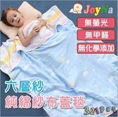 六層紗布包巾 嬰兒蓋被蓋毯JoyNa空調毯-321寶貝屋