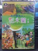 挖寶二手片-B30-011-正版VCD*動畫【老夫子魔界夢戰記之花木蘭/雙碟】-卡通動畫