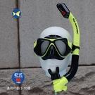 Aropec GY2215C 乾式 兒童浮潛 面鏡呼吸管組 黑黃,附收納網袋,適用年齡5-10歲