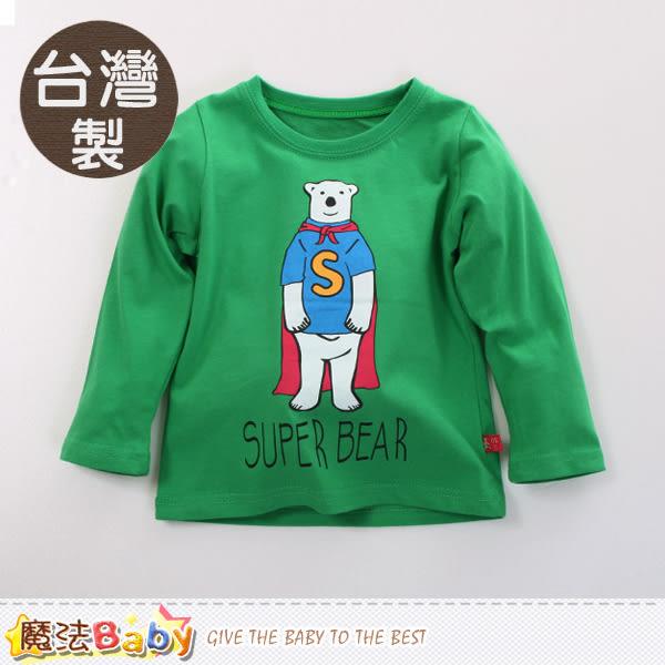 童裝 台灣製兒童秋冬長袖T恤 魔法Baby