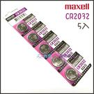 【我們網路購物商城】Maxell CR2032 鈕扣電池 3V /  水銀電池 (原廠日本公司貨) 一卡五入