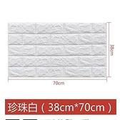 3d立體自粘墻紙墻貼磚紋壁紙臥室溫馨客廳背景墻裝飾防水防潮貼紙 優拓
