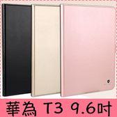 【萌萌噠】華為 HUAWEI MediaPad T3 (9.6吋)  新型兩檔位支架保護套 燙金紋 磁扣 全包軟殼 平板保護殼