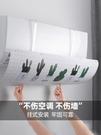 空調引流板 空調遮風板防直吹空調引流板神器掛式月子款通用防冷氣 晶彩 99免運LX