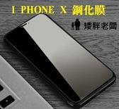 iphoneX 全透鋼化膜蘋果8全屏鋼化膜 iphone 保護貼 保護膜 鋼化膜