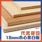木板裁切 木材 木心板 板材 夾板 合板...