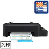 EPSON L120 超值單功能原廠連續供墨印表機 【加購墨水9折】