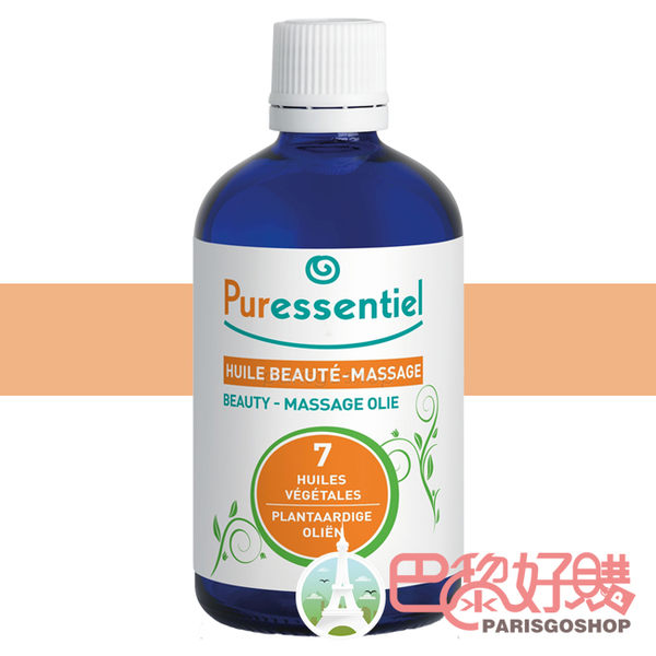 現貨 Puressentiel 7種複方植物基底油 100ML 歐盟有機認證標章 【巴黎好購】PRS1510003