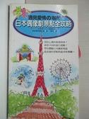 【書寶二手書T8/影視_EMI】遇見愛情的場所:日本偶像劇景點全攻略_偶像劇地圖計畫, 綠雪