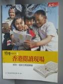 【書寶二手書T8/親子_OOU】閱讀動起來2-香港閱讀現場_天下教育基金會