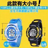 兒童手錶男孩男童電子手錶中小學生女孩夜光防水可愛小孩女童手錶 ZJ1398 【Sweet家居】