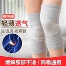 新品護膝自發熱護膝運動保暖護膝蓋防寒四季竹炭男女士 芊墨左岸