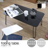 高亮面桌板可折疊 茶几桌 和式桌 咖啡桌 2色可選【27-327】台灣製|宅貨