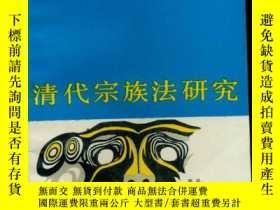 二手書博民逛書店罕見清代宗族法研究(博士論叢)僅印1.77千冊1376 朱勇著