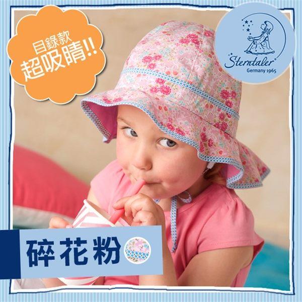 抗UV護頸遮陽童帽-碎花粉(45-53cm) STERNTALER C-1411612-715