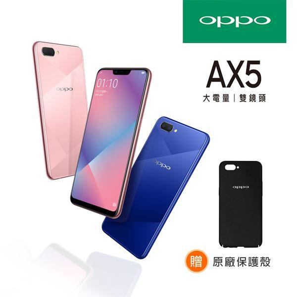 【OPPO全新品】OPPO AX5 19:9 瀏海全螢幕智慧美顏手機 贈原廠指環扣
