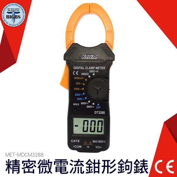 利器五金 數字微電流交直流鉤錶 毫安培級鉤表 鉤錶 鉤部 鉗口尺寸44mm 二極體