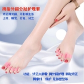 分趾器 腳趾外翻矯正器拇指分指大腳成人男女分趾器日夜可穿鞋矽膠兒童 moon衣櫥
