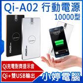 【1212購物節促銷】送2代藍牙自拍架 全新 Qi-A02菱格紋10000型 2A 電量顯示Qi+雙USB輸出
