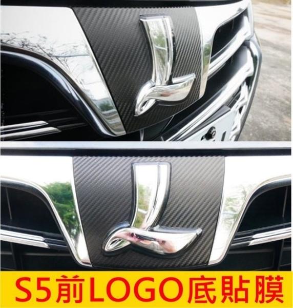 LUXGEN納智捷【S5前LOGO卡夢貼膜】(2014-2020年S5適用) GT 225卡夢車標貼 3M貼紙