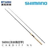 漁拓釣具 SHIMANO 21 CARDIFF NX S60UL [直柄鱒魚竿]