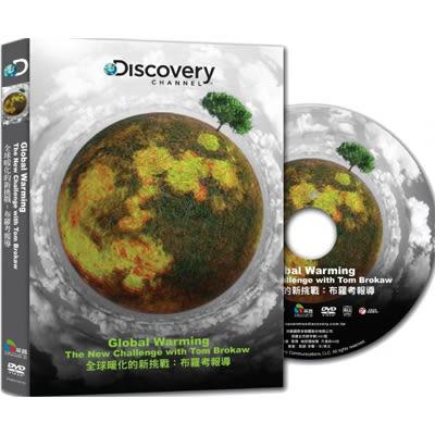 Discovery-全球暖化的新挑戰:布羅考報導DVD