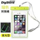 (2件85折+免運) DigiStone手機防水袋 保護套/可觸控(夜螢光型)通用5.9吋以下手機-全透-綠x1(夜螢光型)