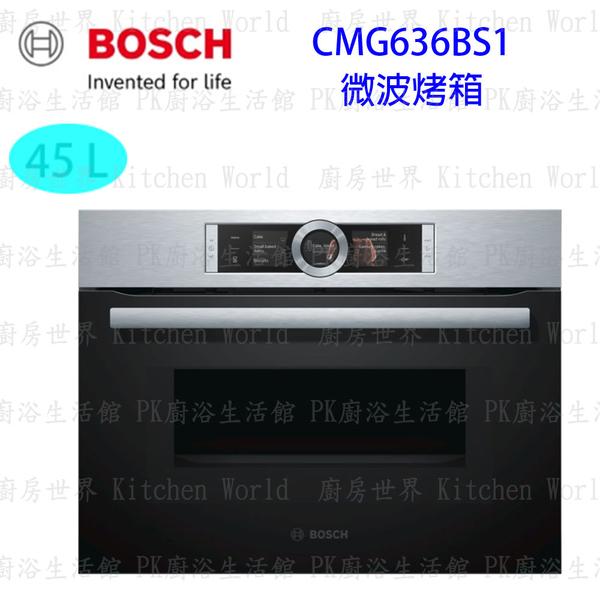 【PK廚浴生活館】 高雄 BOSCH 博世 CMG636BS1 8系列 微波 烤箱 實體店面 可刷卡