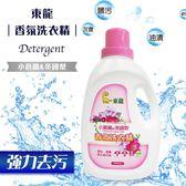 【東龍】小蒼蘭與英國梨香氛洗衣精(TL-B342)