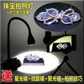 攝影燈 LED珠寶拍攝燈鉆石聚光燈彩寶視頻攝影補光燈文玩珠寶拍照燈射燈 igo 第六空間