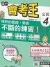 二手書R2YBb 南一版《國中會考王 公民4+歷史4 教師用書》陳得觀.李建銘