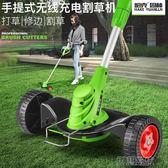 割草機 電動打草機小型多功能除草機插電草坪機鋰電充電  創想數位DF