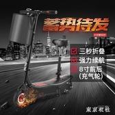 代步電動滑板車成人折疊迷你電動車電動自行車代駕電瓶車女 LN4147【東京衣社】
