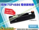 IBM 75P4686高品質黑色環保碳粉匣 適用於 Infoprint 1312