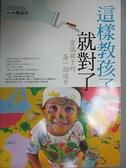 【書寶二手書T7/親子_CA2】這樣教孩子就對了:賞識孩子的每一個進步_鄧嘉安